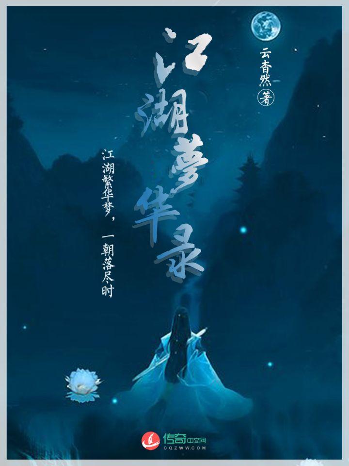 江湖梦华录