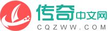 传奇中文网